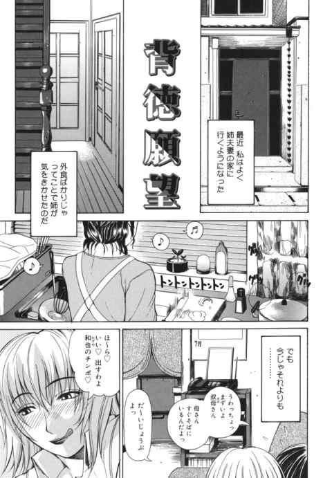 【エロ漫画】母親と一緒に叔母とご飯を食べるようになってから飢えた独り身のおばさんに襲われるようにwww