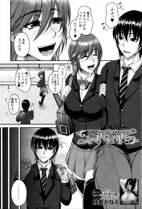 【エロ漫画】母親にチンコ奉仕されて母子相姦の濃厚中出しセックスwwwwwwww
