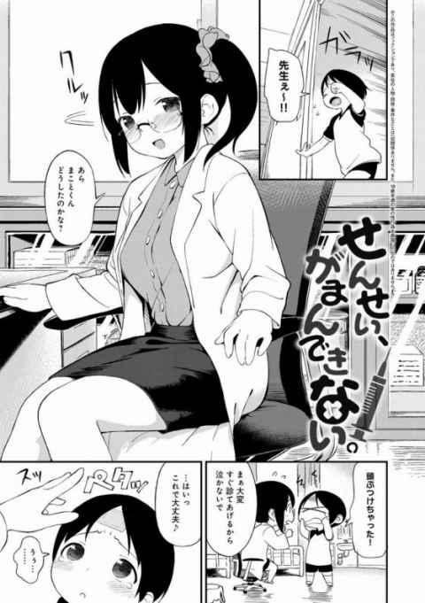 【エロ漫画】フフッ先生がおちんちんに溜まってるのすぐに搾り出してあげるからね♡