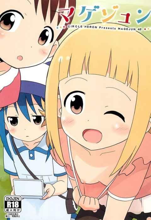 【エロ漫画】「わらひたちは淫乱小○生です! おちんぽだいしゅきい」カラーズの三人が斎藤たちにお仕置き輪姦キメセクレイプされちゃう!