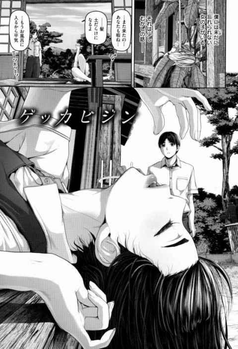 【エロ漫画】息が荒いわよ…それにペニスがビクビクしてる…もっとしゃぶってあげるわね…「ゲッカビジン」