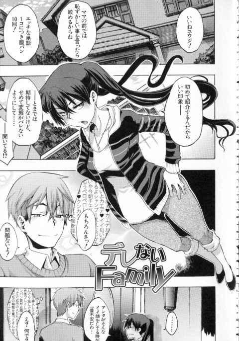 【エロ漫画・新堂エル】デレないFamily 彼女の家に行ったら彼女の母親にいきなり足コキフェラされちゃう