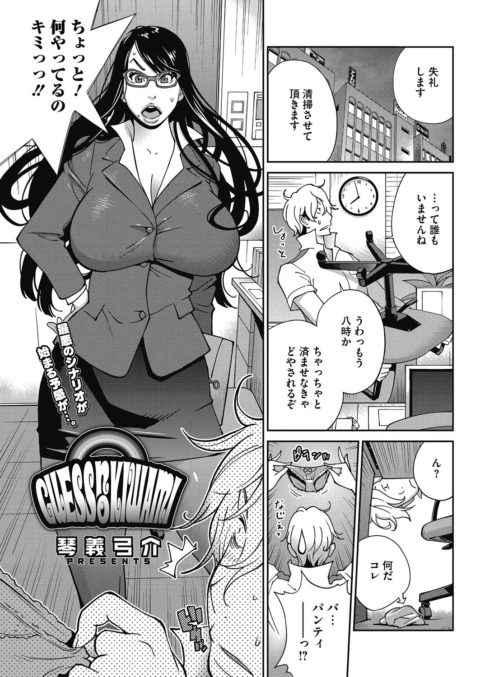 【エロ漫画・琴義弓介】GUESS NO KIWAMI 下着窃盗犯と勘違いされた男が会社の上司に問い詰められていたらいいムードになって会社でセックス