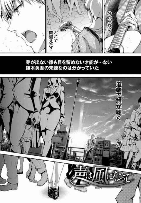 【エロ漫画】こいつだけが…俺を…俺を見つけてくれたんだ…!「声は風になって」