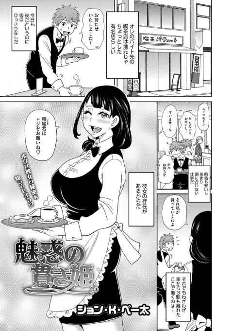 【エロ漫画】喫茶店の同僚の人妻爆乳ウェイトレスを好きになった男が、告白してクンニとパイズリしてから生挿入して中出しする不倫NTRセックスしてイッちゃった!
