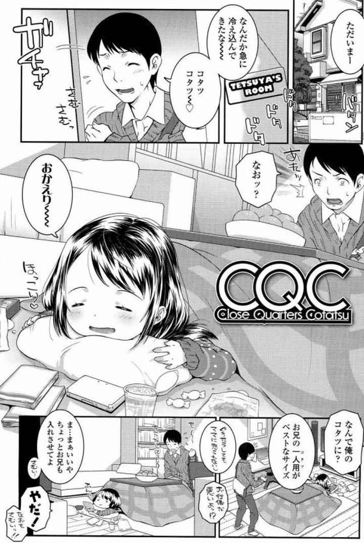 【エロ漫画】五年生の妹にコタツの中でフェラをされてそのまま口に発射!コタツからお尻だけ出せてバックで挿入!「CQC」