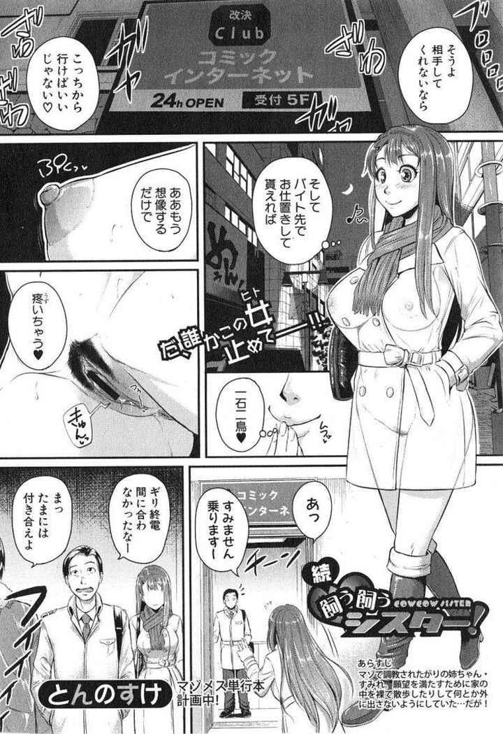 【エロ漫画】近親相姦にハマって露出願望が芽生えた姉が弟が働くネカフェを襲撃www【とんのすけ】