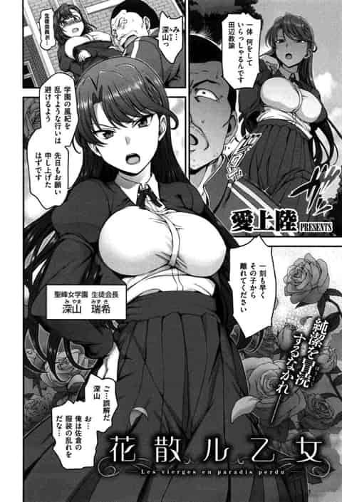 【エロ漫画】風紀委員のツンデレ巨乳美少女が変態キモ体育教師に肉便器にされた結果w