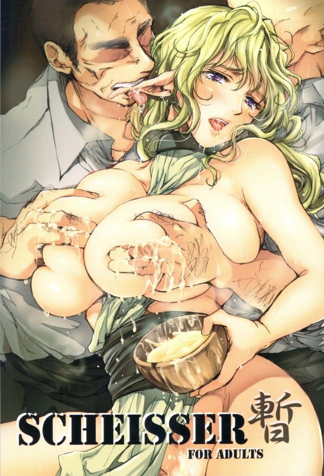【エロ漫画・エロ同人】発情エルフ拉致して搾乳~合間に凌辱S〇X!