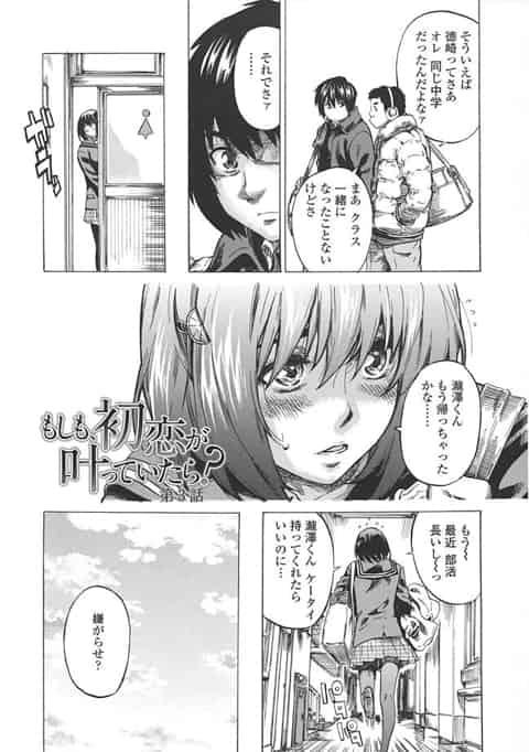 【エロ漫画】初恋相手のセミショート美少女との恋愛生活とニーソックスでのイチャラブエッチ!