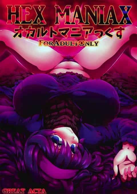 【エロ漫画】友達が欲しいオカルトマニアちゃんがヤリ目の男達とセックスしまくり風俗堕ちして妊娠。ボテ腹プレイ、公開出産ショーさせられて……