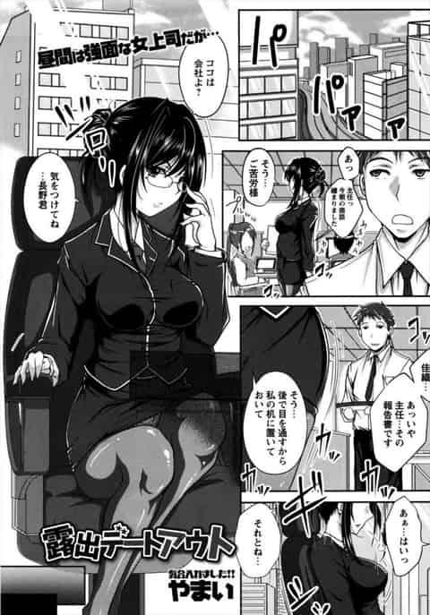 強面女上司が実は露出狂だった、彼氏に調教されて公園で青姦w