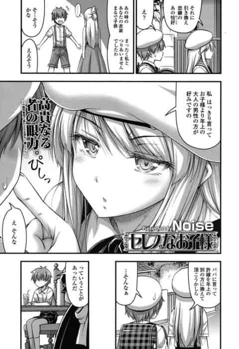 【エロ漫画】許嫁のお嬢様の言いなりになっていたショタがメイドのアドバイスでお嬢様にキスして押し倒して中出しセックス