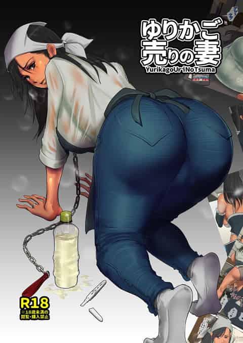 【エロ漫画】生活に追われる主婦が投資に手を出して大損・・・取立て屋に肉便器として使われた挙句孕まされた人妻の姿が悲惨すぎる・・・