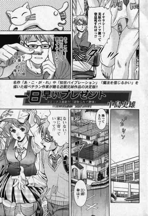 【エロ漫画】玄関でセックスしてる途中に妹が帰ってきた!射精する寸前だったので無理に犯してイっちゃうw