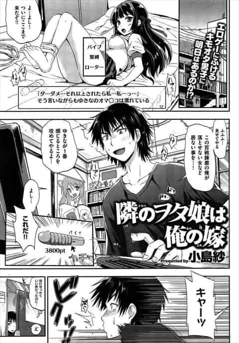 【エロ漫画】隣人が美少女でエロゲーヲタクで調教して下さい!って羨まし過ぎだろw