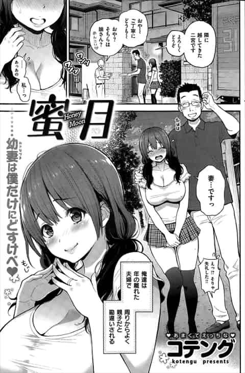 【エロ漫画】元生徒と結婚したもんだから周りからは娘と勘違いされるんだがそれが嫌なのか若い妻はとってもセクロスを頑張るのでしたw