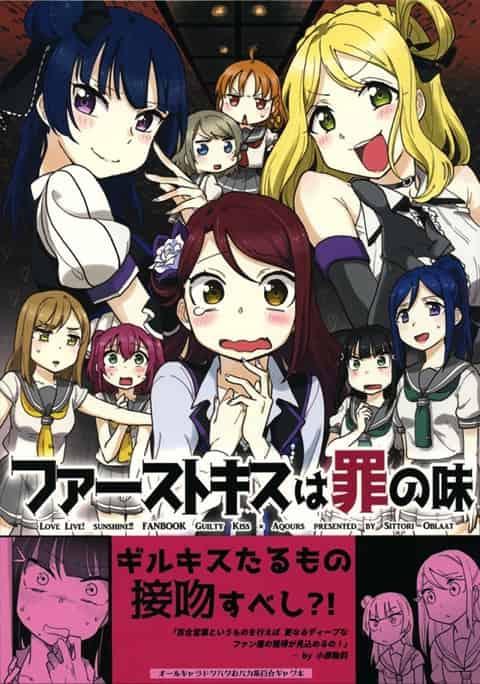 【エロ漫画】『ギルキスたるもの接吻すべし』鞠莉、梨子、ヨハネの三人が百合営業を行うために他のメンバーとキスすることにw