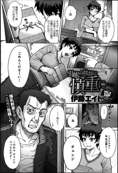 【エロ漫画】怪しい隣人に寝取られてしまう爆乳な人妻w