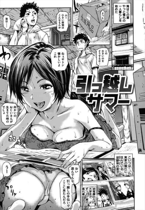 【エロ漫画】引っ越しの手伝いに来ている幼馴染と汗だくでセックスしまくるお話w