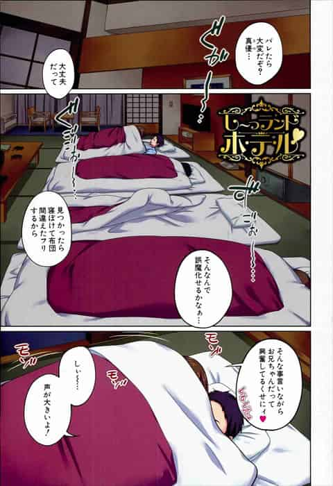 【エロ漫画】家族旅行中、両親が寝たのを確認すると兄妹はエッチタイム☆
