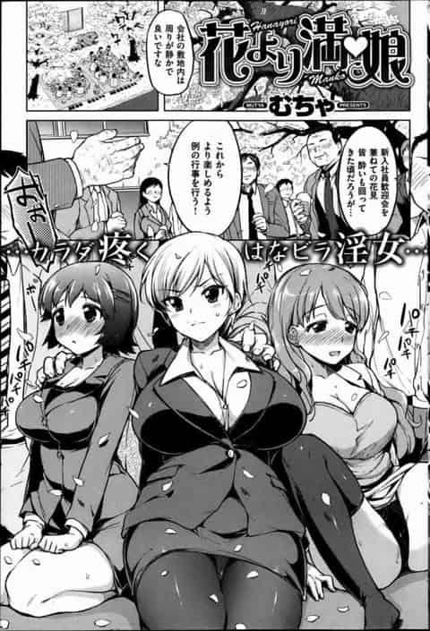 【エロ漫画】新入社員はすべて肉便器契約してやりました…これで花見は女体盛りだなw