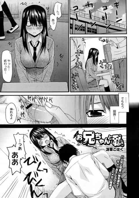 【エロ漫画】お兄ちゃんのことが大好きで告白して変態プレイを強要されることになった妹が一皮剥けるw
