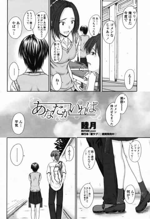 【エロ漫画】信頼関係が強固にもほどがある幼なじみコンビが漫画の評価後にようやく一線を越える!