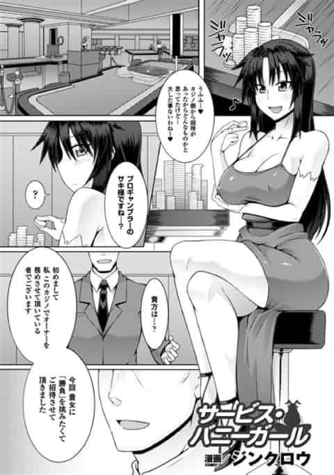 【エロ漫画】カジノですっからかんにされた美人プロギャンブラーがバニーコスでVIP客に乱交ご奉仕w