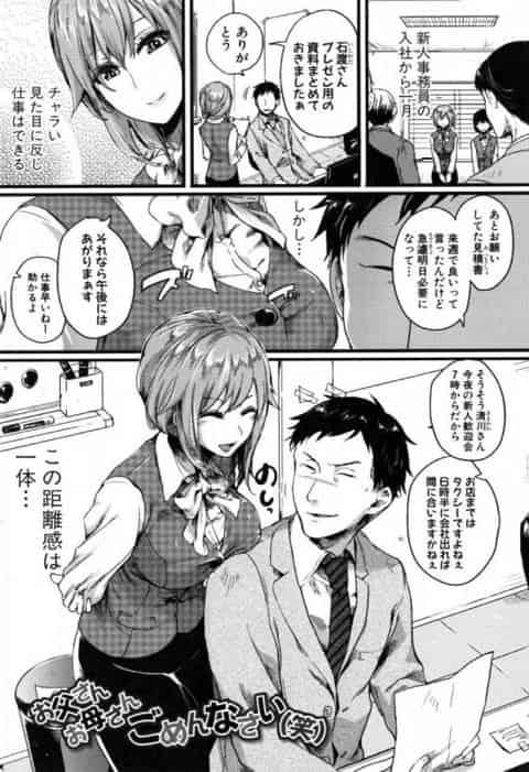 【エロ漫画】まさか四十半ばを迎えた今こんなにものめり込むなんて…連日セックス!セックス!セックス!