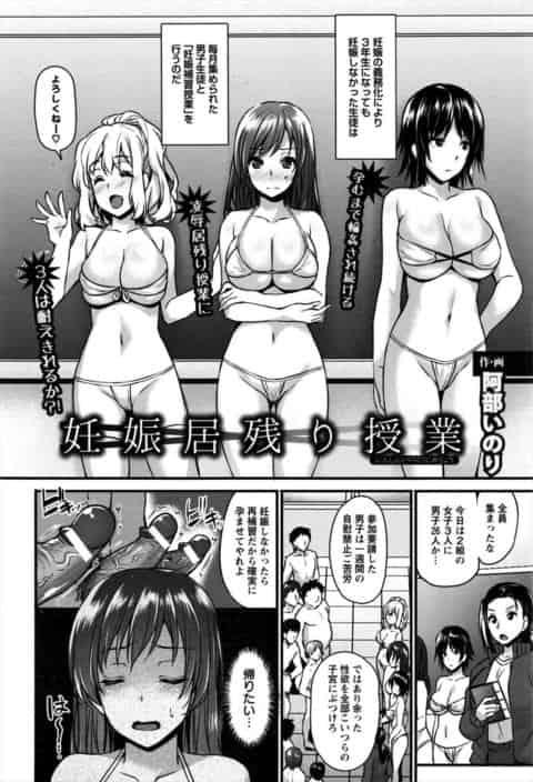 【エロ漫画】クラスの男子全員に犯されて中出しされて妊娠する女の子達