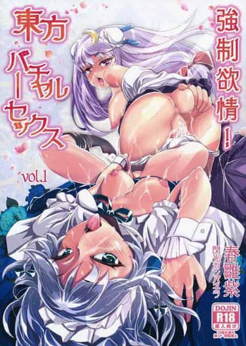【エロ漫画】強制欲情!東方バーチャルセックス vol.1