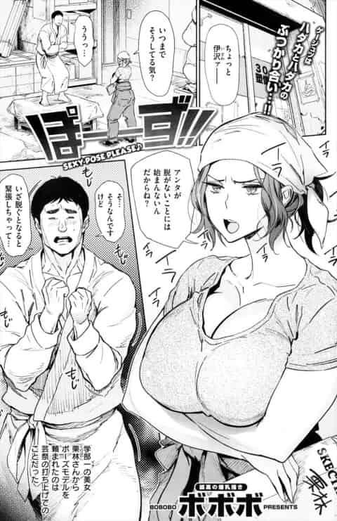 【エロ漫画】ぽーず!! ヌードデッサンのモデルで裸になったら勃起してしまいフェラされて誘惑されてやっちゃう