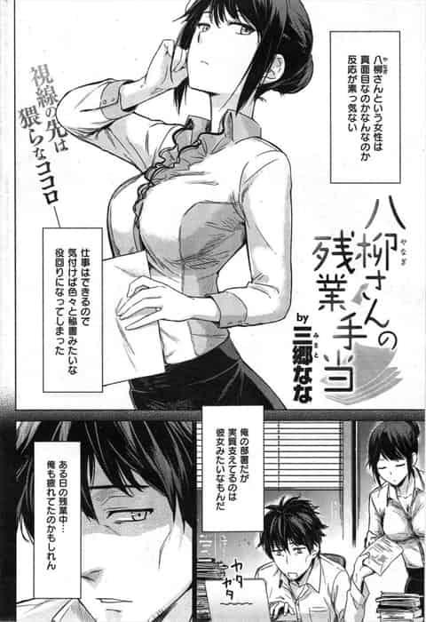 【エロ漫画】深夜残業の際に上司の肉便器になっちゃう巨乳OLw