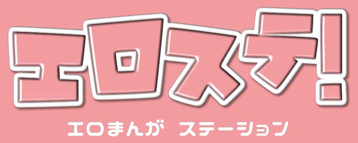 エロステ!-エロ漫画ステーション