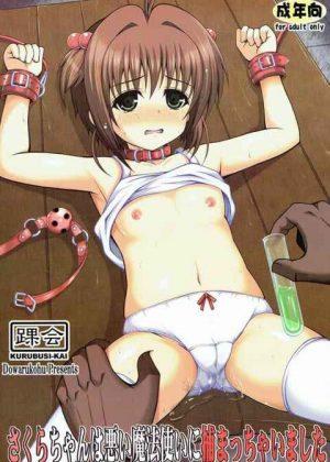 手足を縛られ調教される桜!ロリ処女まんこに大人ちんぽ突っ込み妊娠させる!