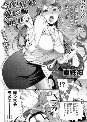 「アナル好きなんでしょ?私なら後ろの処女…あげてもいいわよ?」女上司の悪魔の誘惑に耐え切って彼女の誕生日を祝えるのか!?