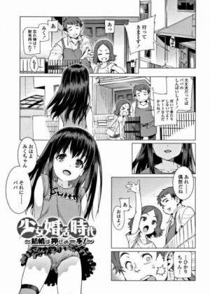娘と同い年の…小学六年生の妻だなんて…!