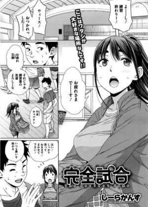 [エロ漫画・しーらかんす] 完全試合 バスケ部の女子マネージャーが憧れのキャプテンの匂いを嗅いでオナニーしていたら目撃されて告白して 部室でイチャラブセックス