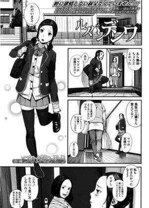 【エロ漫画】引きこもりのキモイデブ男に種付けホールドされてしまう、美少女がこちらwww