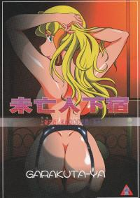 Free Hentai Doujinshi Gallery: [Garakuta-ya] Miboujin Geshuku Ue mo Kashimasu Shita mo Kashimasu (Sherlock Hound)