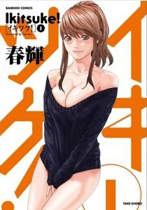 Ikitsuke-vol.1-210x300