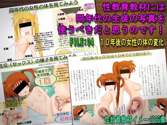 [131225][ふぇちすぴ] 性教育教材には同年代の生徒の写真を使うべきだと思うのです!FILE:04『10年後の女性の体の変化』, 家出少女と催眠術 (2CG)