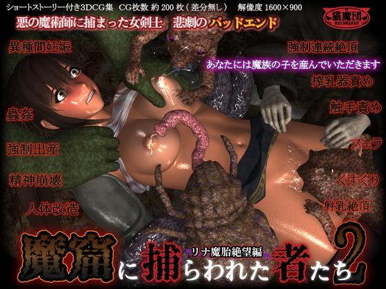 [131121][猫魔団] 魔窟に捕らわれた者たち2 ~リナ魔胎絶望編~