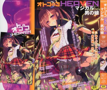 [アンソロジー] オトコのコHEAVEN Vol.12 マジカル男の娘 /  [Anthology] Otokonoko Heaven Vol.12 – Magical Otokonoko