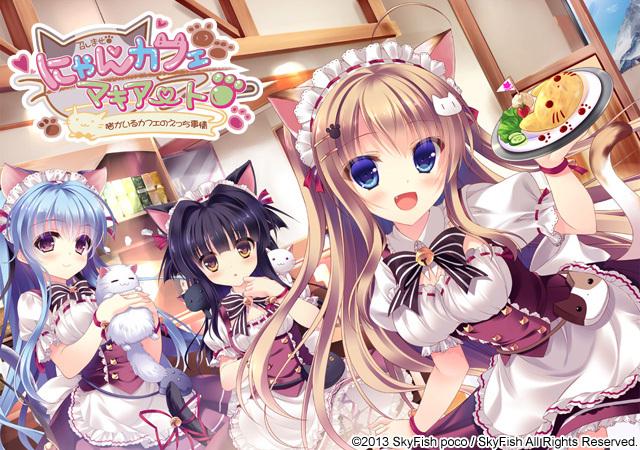 [130830] [SkyFish poco] にゃんカフェマキアート ~猫がいるカフェのえっち事情~ + Drama CD + Wallpaper