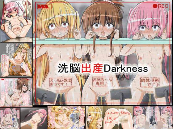 (Doujin CG) [130818][EsuEsu] 洗脳出産Darkness