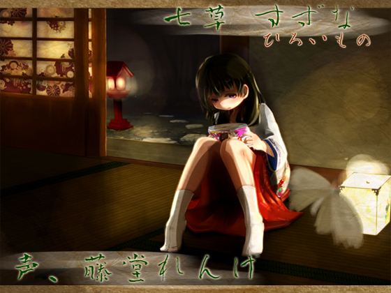 [140502][桃色CODE] 【甘がみ】道草屋 すずな-ひろいもの-【マッサージ】