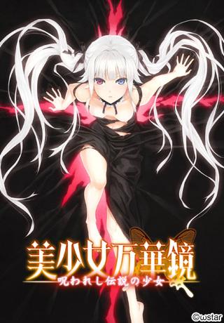 (18禁ゲーム)[120217] [ωstar] 美少女万華鏡 -呪われし伝説の少女- 通常版