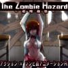 [140809][幼心の君に] The Zombie Hazard ~退廃姦染~ Ver1.2